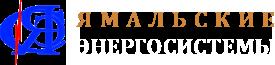 """ООО """"Ямальские Энергосистемы"""" - строительно-монтажная организация"""